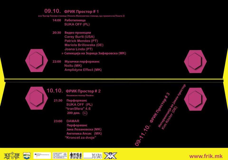 Frik Festival 2011 (09.10.2011)