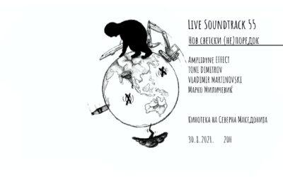 Amplidyne Effect @ Live Soundtrack 55 (30th August 2021 @ Kinoteka, Skopje)